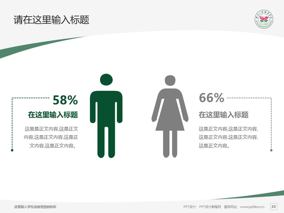 陕西工商职业学院PPT模板下载_幻灯片预览图23