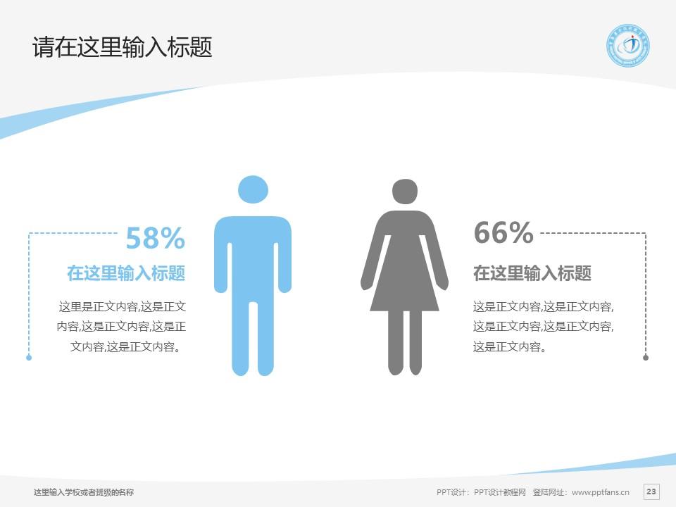 重庆安全技术职业学院PPT模板_幻灯片预览图23