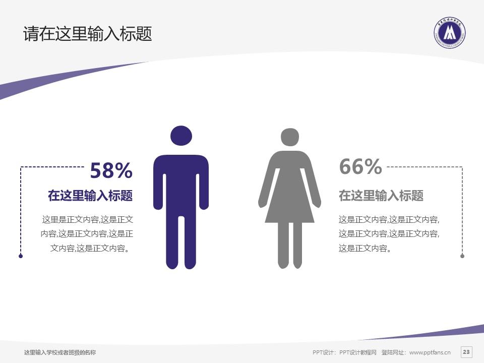 重庆传媒职业学院PPT模板_幻灯片预览图23