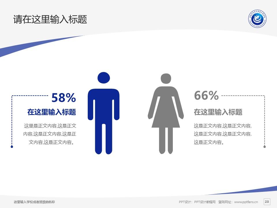陕西电子信息职业技术学院PPT模板下载_幻灯片预览图23