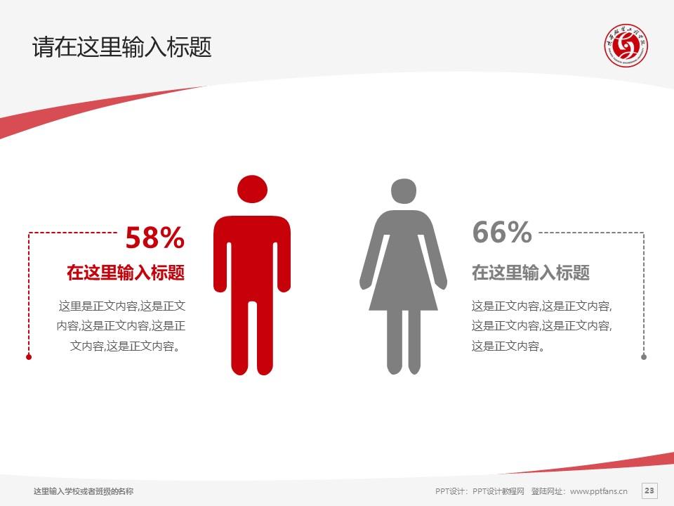 陕西服装工程学院PPT模板下载_幻灯片预览图23