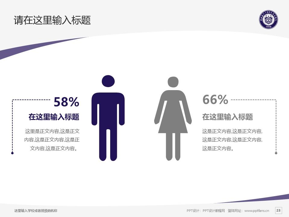 陕西国防工业职业技术学院PPT模板下载_幻灯片预览图23
