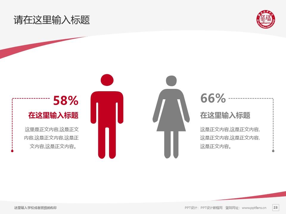西安培华学院PPT模板下载_幻灯片预览图23