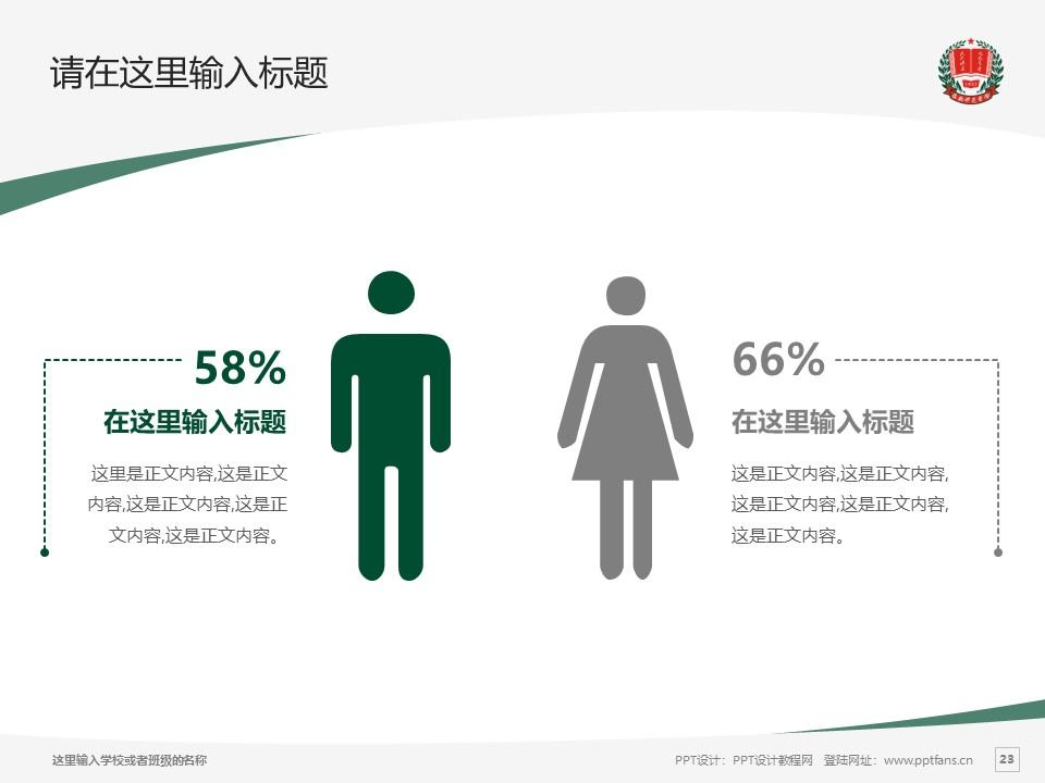 渭南师范学院PPT模板下载_幻灯片预览图23