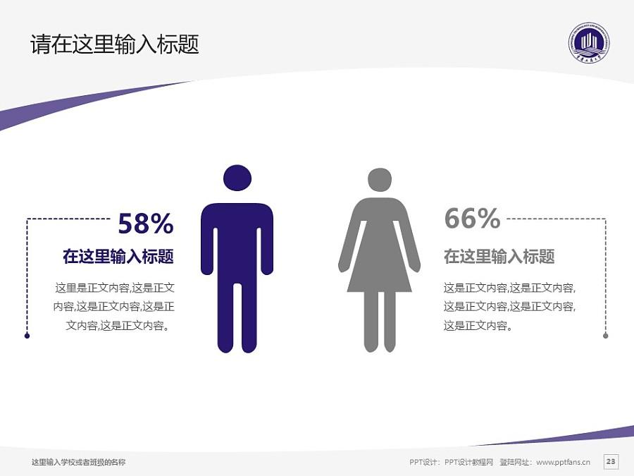 重庆工商大学PPT模板_幻灯片预览图23