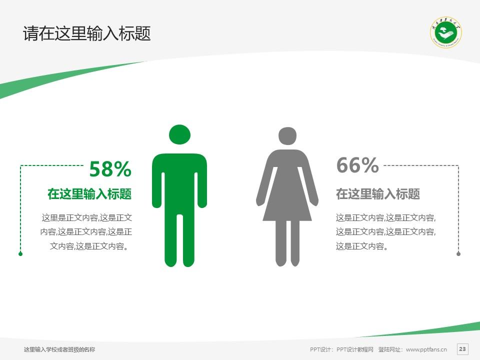 陕西中医药大学PPT模板下载_幻灯片预览图23