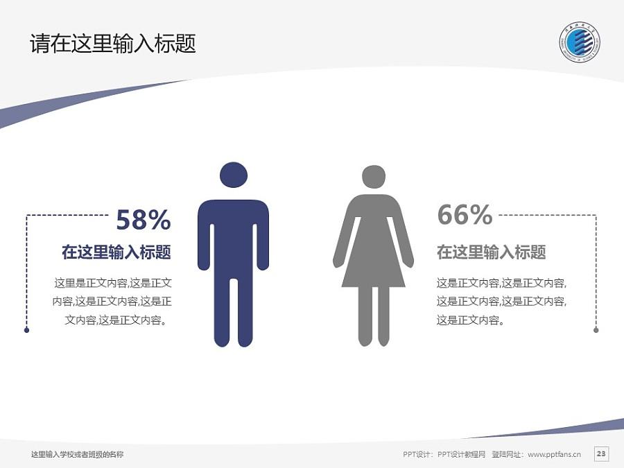 陕西科技大学PPT模板下载_幻灯片预览图23
