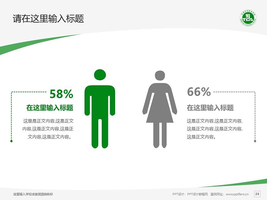 天津藝術職業學院PPT模板下載_幻燈片預覽圖23