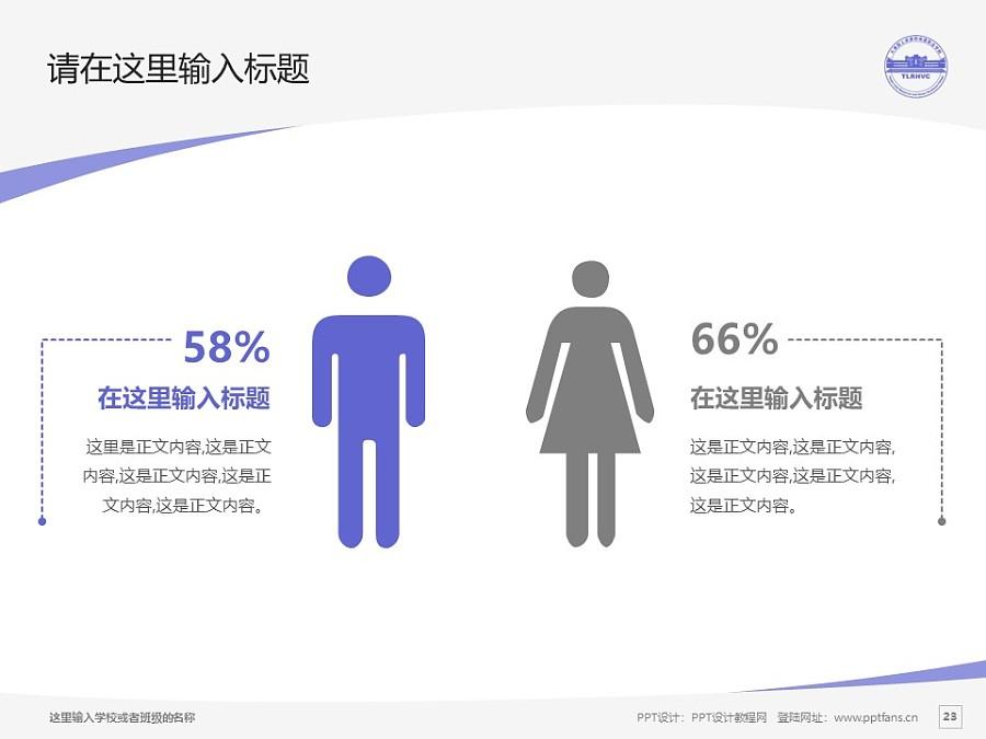 天津國土資源和房屋職業學院PPT模板下載_幻燈片預覽圖23