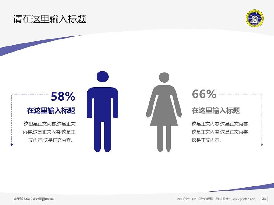 天津外国语大学PPT模板下载_幻灯片预览图23