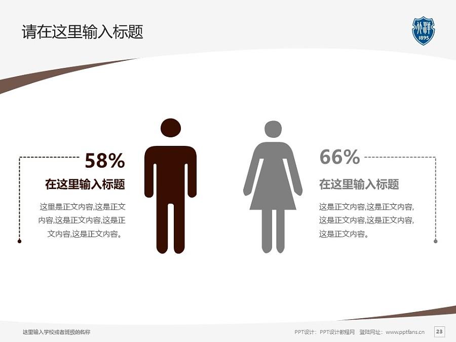 天津大学PPT模板下载_幻灯片预览图23