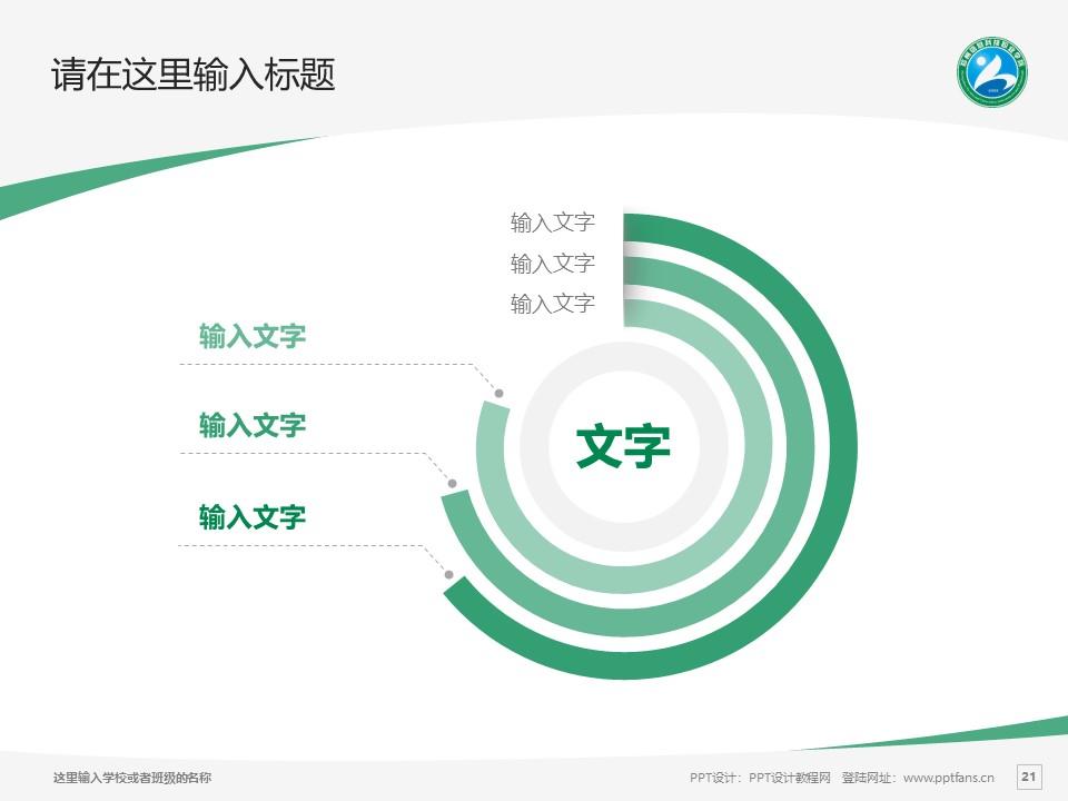 郑州信息科技职业学院PPT模板下载_幻灯片预览图21