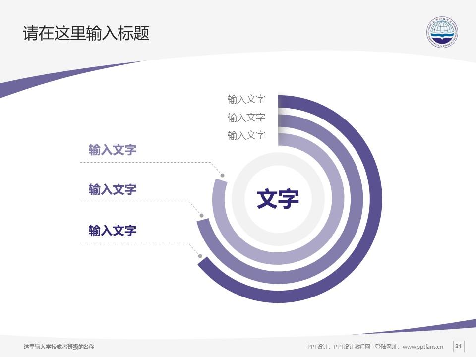 郑州财经学院PPT模板下载_幻灯片预览图21