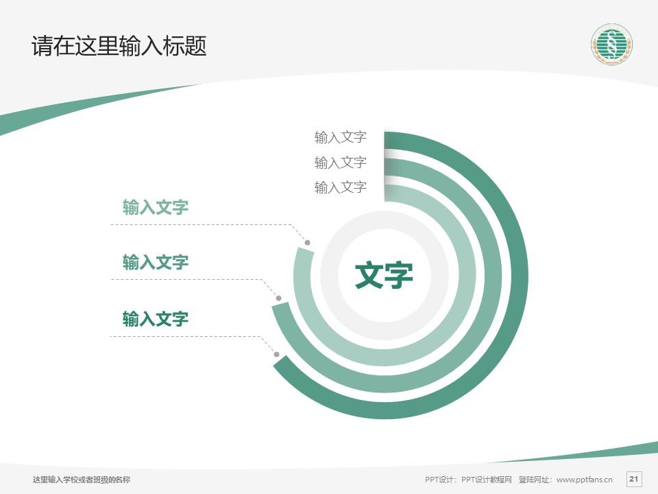 武汉生物工程学院PPT模板下载_幻灯片预览图21