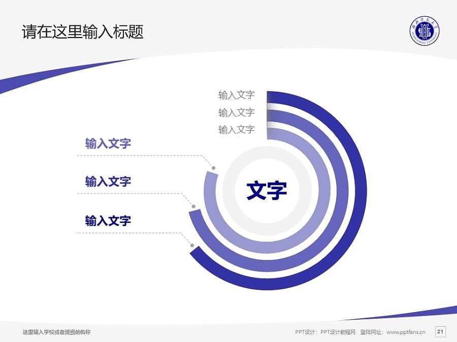 湖北师范学院PPT模板下载_幻灯片预览图21