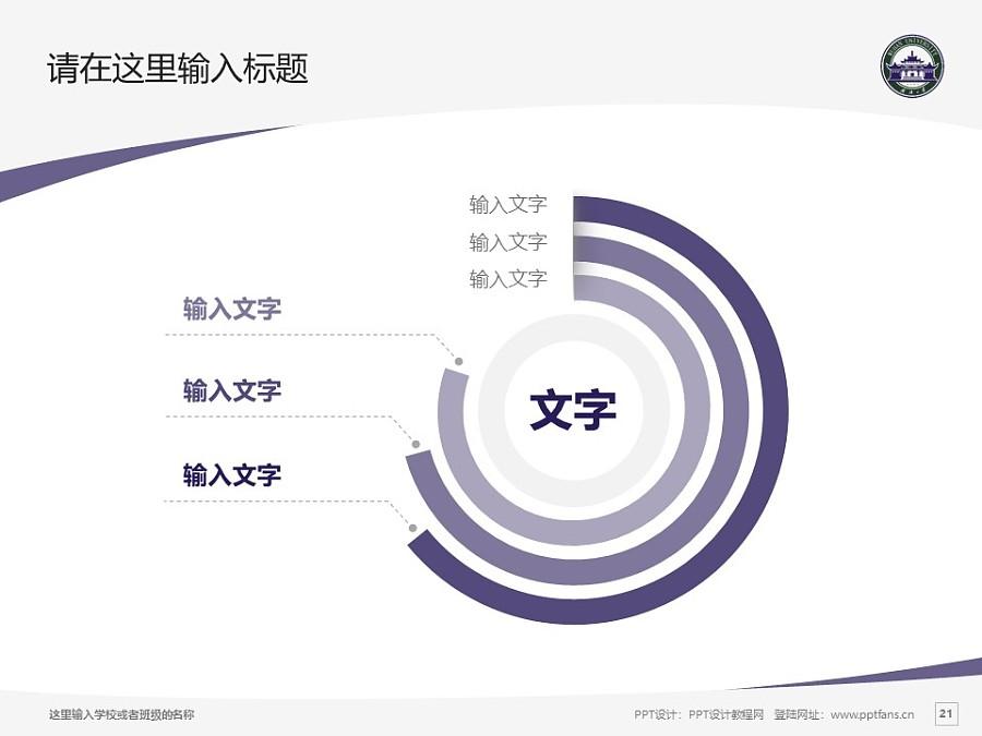 武汉大学PPT模板下载_幻灯片预览图21