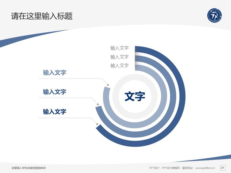 陕西经济管理职业技术学院PPT模板下载_幻灯片预览图21