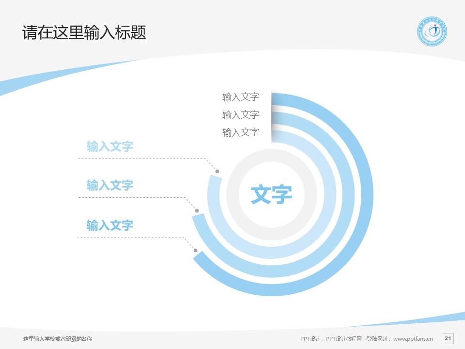 重庆安全技术职业学院PPT模板_幻灯片预览图21