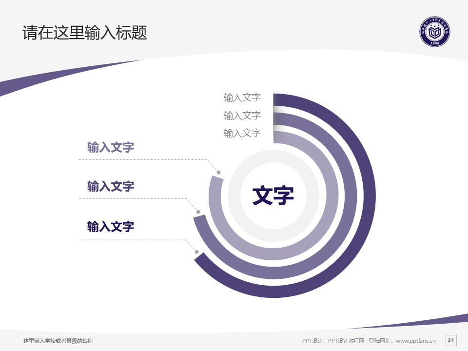 陕西国防工业职业技术学院PPT模板下载_幻灯片预览图21