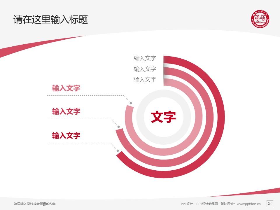西安培华学院PPT模板下载_幻灯片预览图21