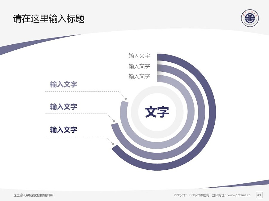 西安工程大学PPT模板下载_幻灯片预览图21