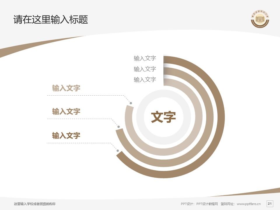 西安建筑科技大学PPT模板下载_幻灯片预览图21