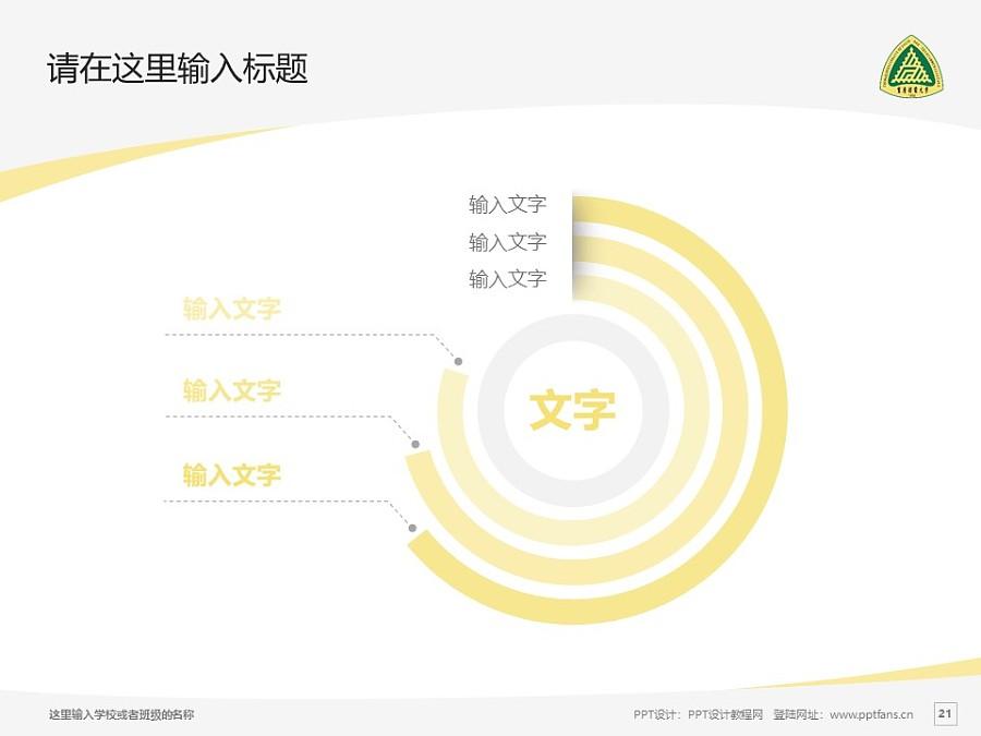 重庆邮电大学PPT模板_幻灯片预览图21