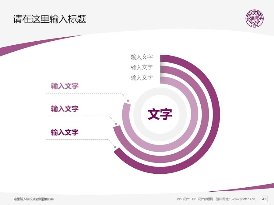 南开大学PPT模板下载_幻灯片预览图21