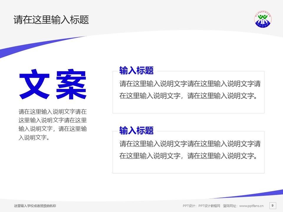 嵩山少林武术职业学院PPT模板下载_幻灯片预览图18