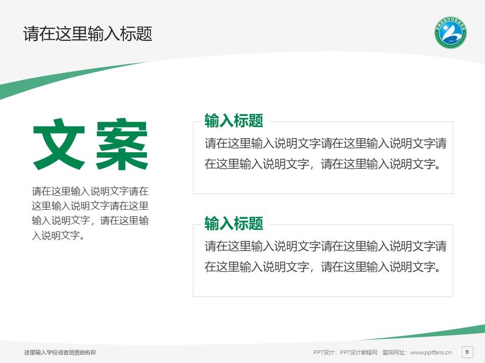 郑州信息科技职业学院PPT模板下载_幻灯片预览图9