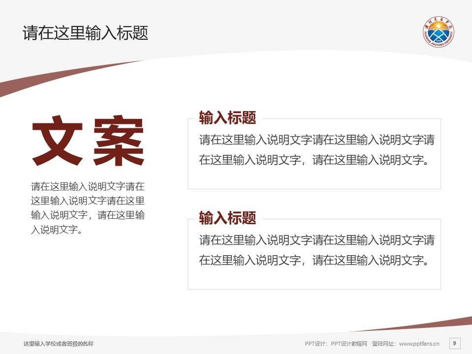 黄河交通学院PPT模板下载_幻灯片预览图9