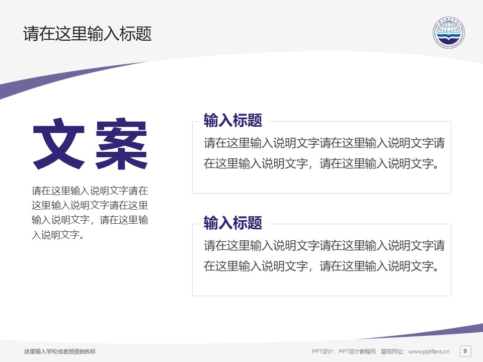 郑州财经学院PPT模板下载_幻灯片预览图9