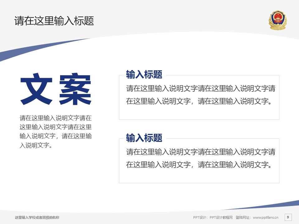 河南司法警官职业学院PPT模板下载_幻灯片预览图8