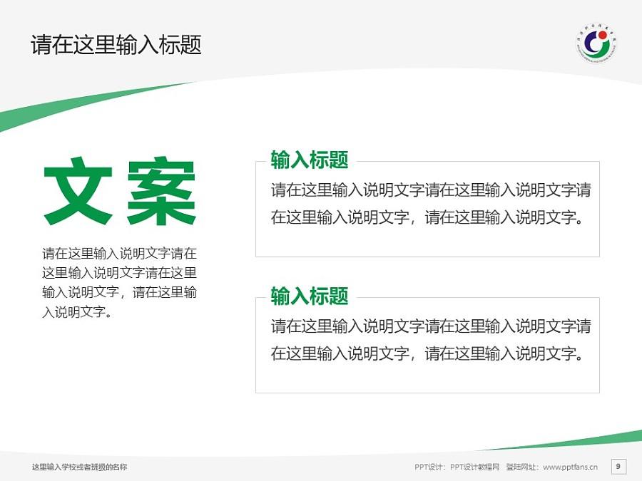 济源职业技术学院PPT模板下载_幻灯片预览图9
