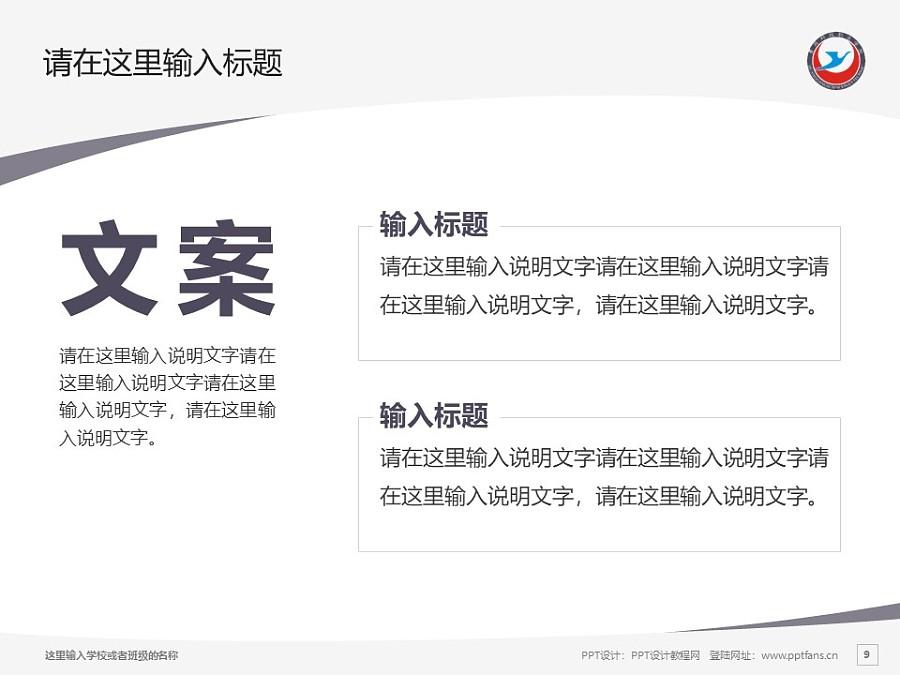 黄冈科技职业学院PPT模板下载_幻灯片预览图9