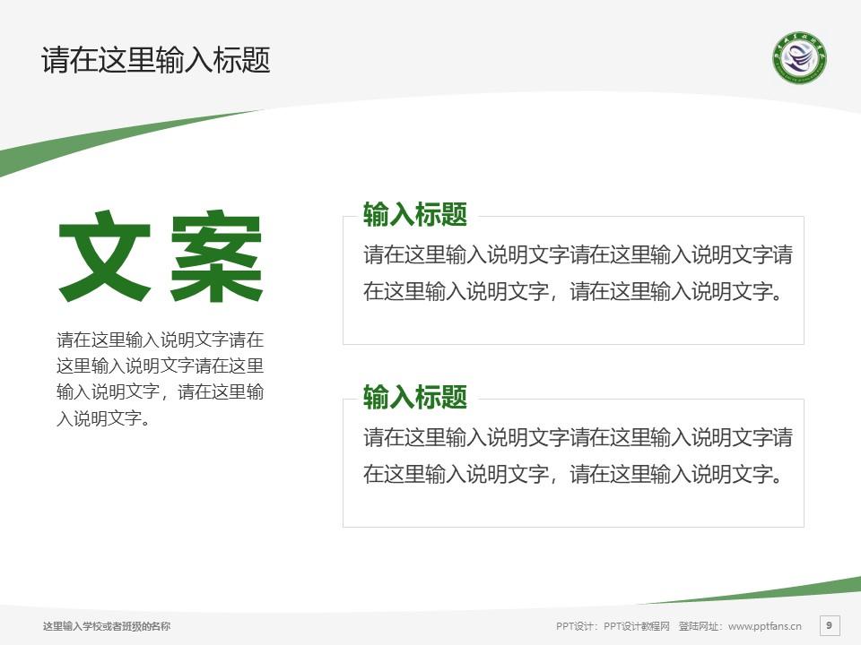 鄂东职业技术学院PPT模板下载_幻灯片预览图9