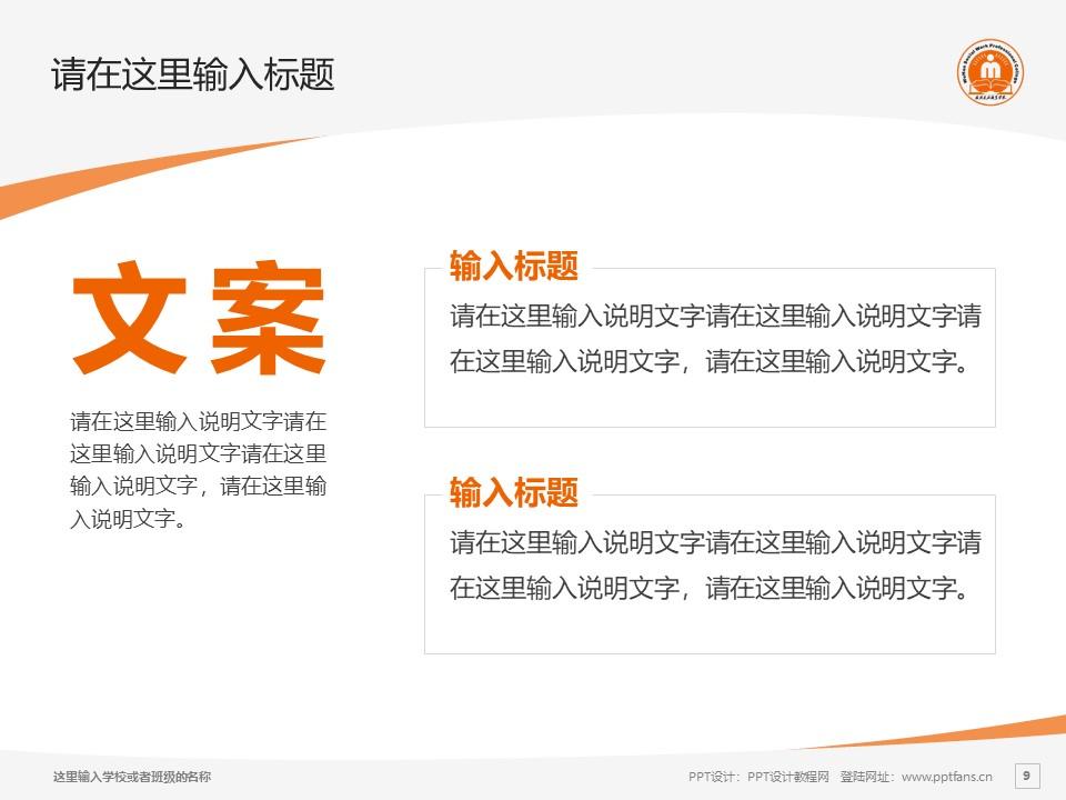 武汉民政职业学院PPT模板下载_幻灯片预览图9