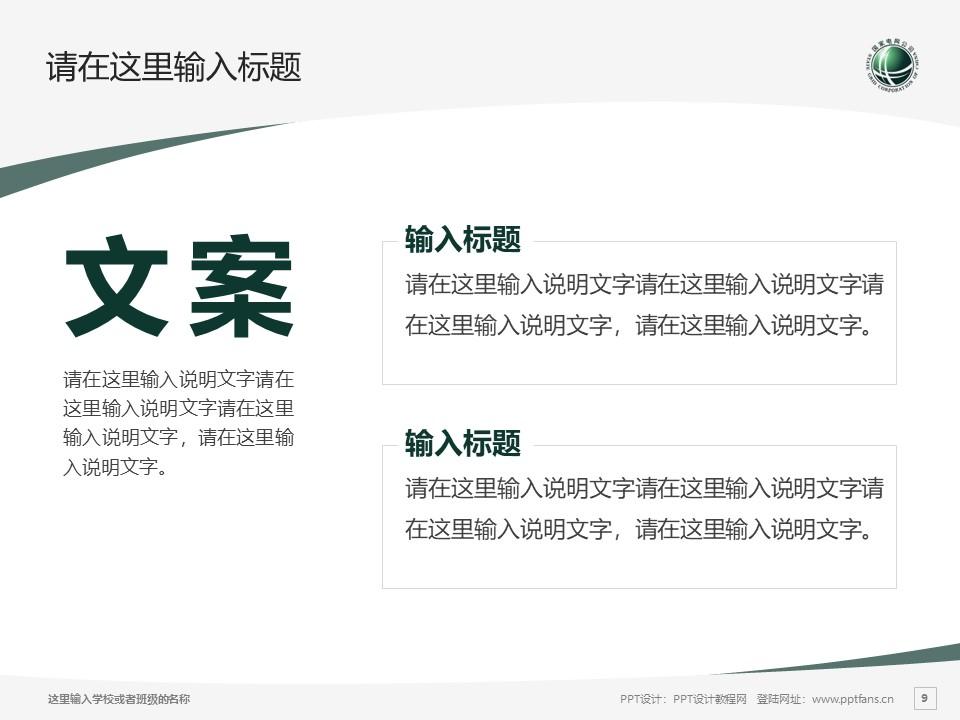 武汉电力职业技术学院PPT模板下载_幻灯片预览图9