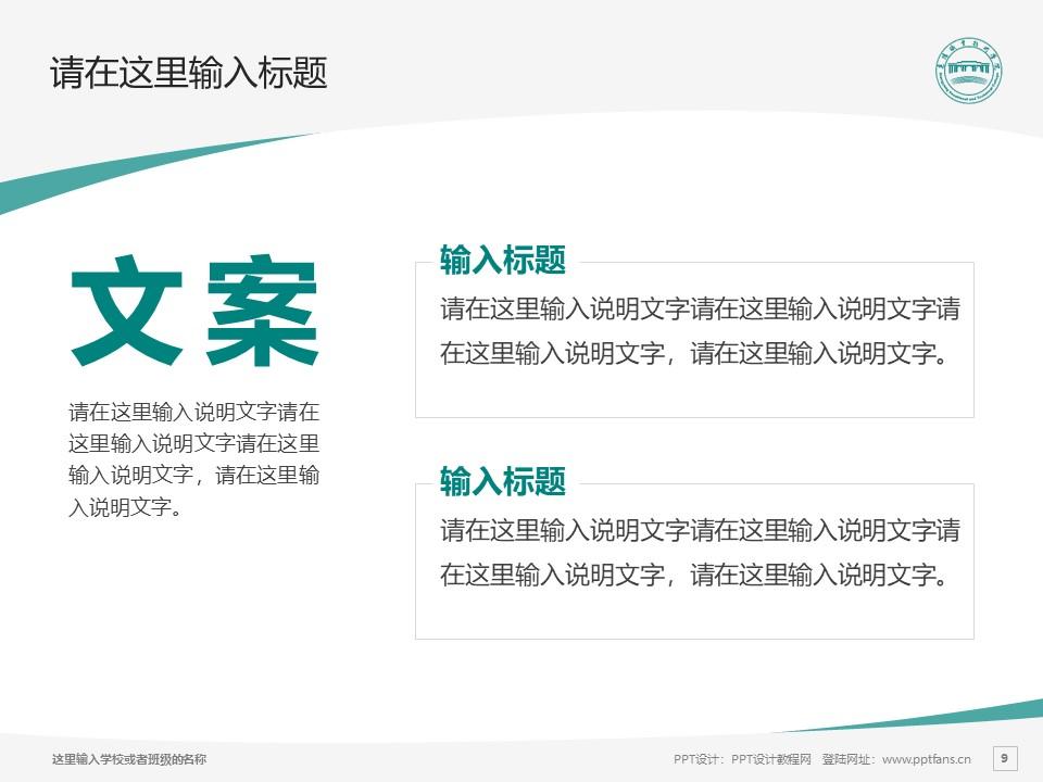 襄阳职业技术学院PPT模板下载_幻灯片预览图9