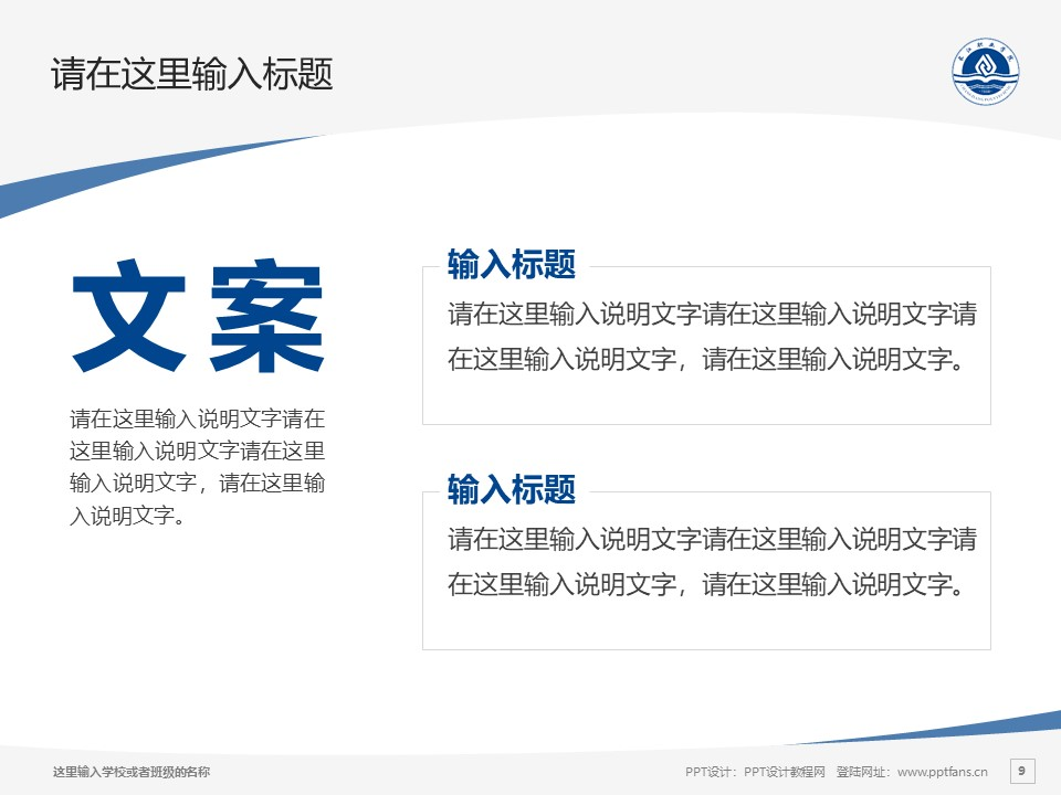 长江职业学院PPT模板下载_幻灯片预览图9
