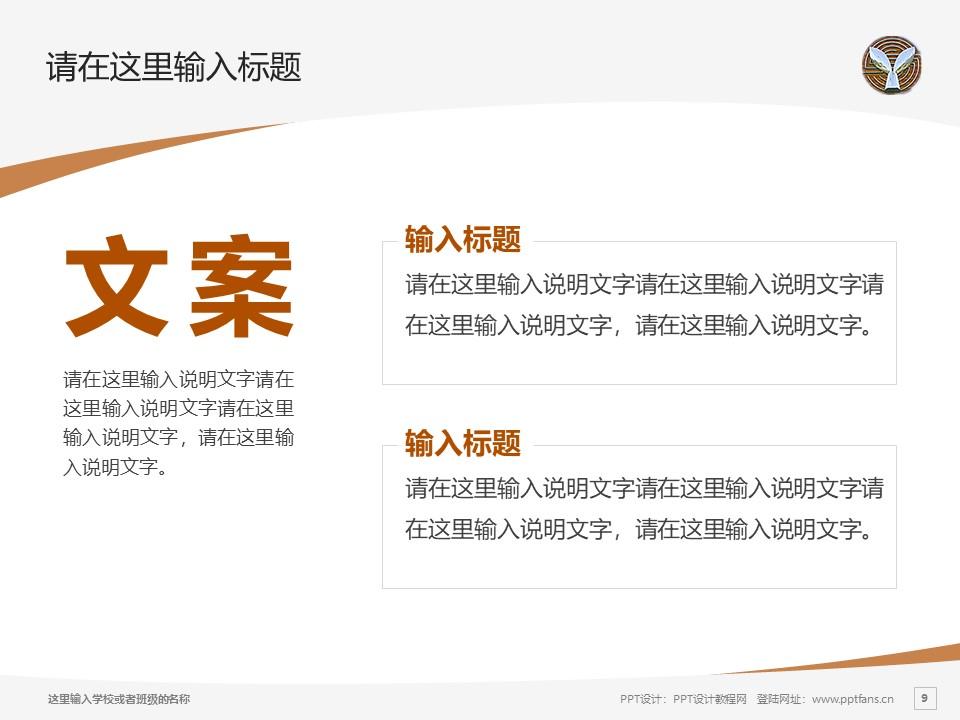 湖北幼儿师范高等专科学校PPT模板下载_幻灯片预览图9