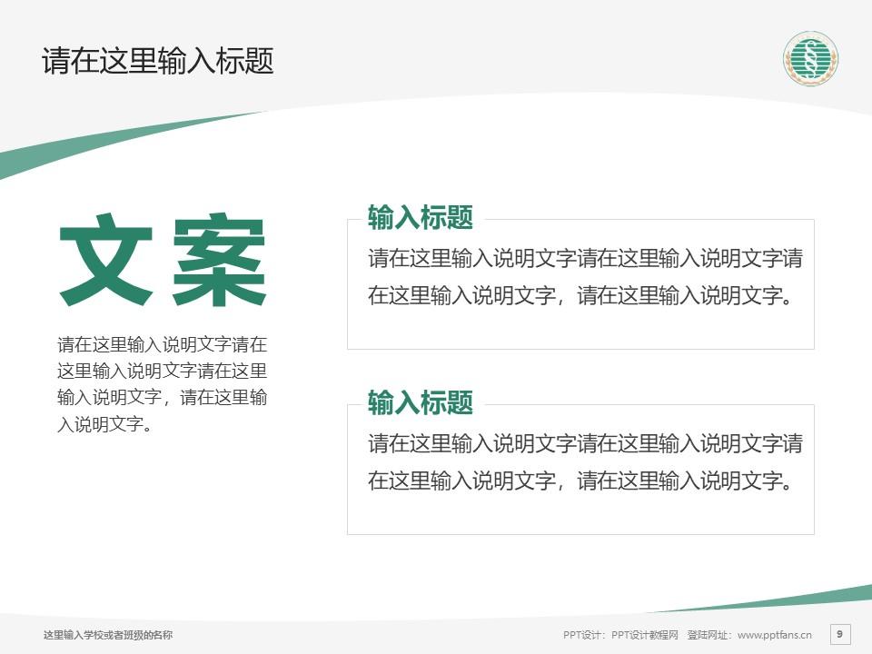 武汉生物工程学院PPT模板下载_幻灯片预览图9