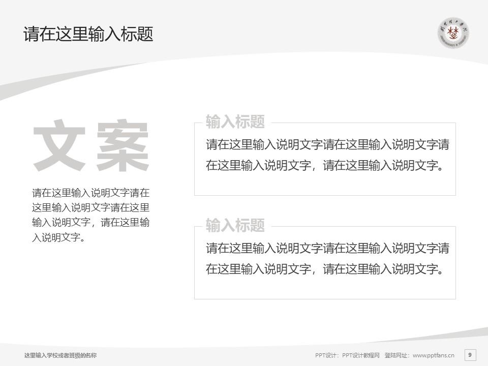 荆楚理工学院PPT模板下载_幻灯片预览图9
