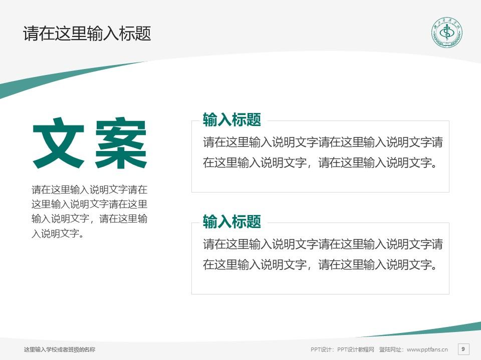 湖北医药学院PPT模板下载_幻灯片预览图9