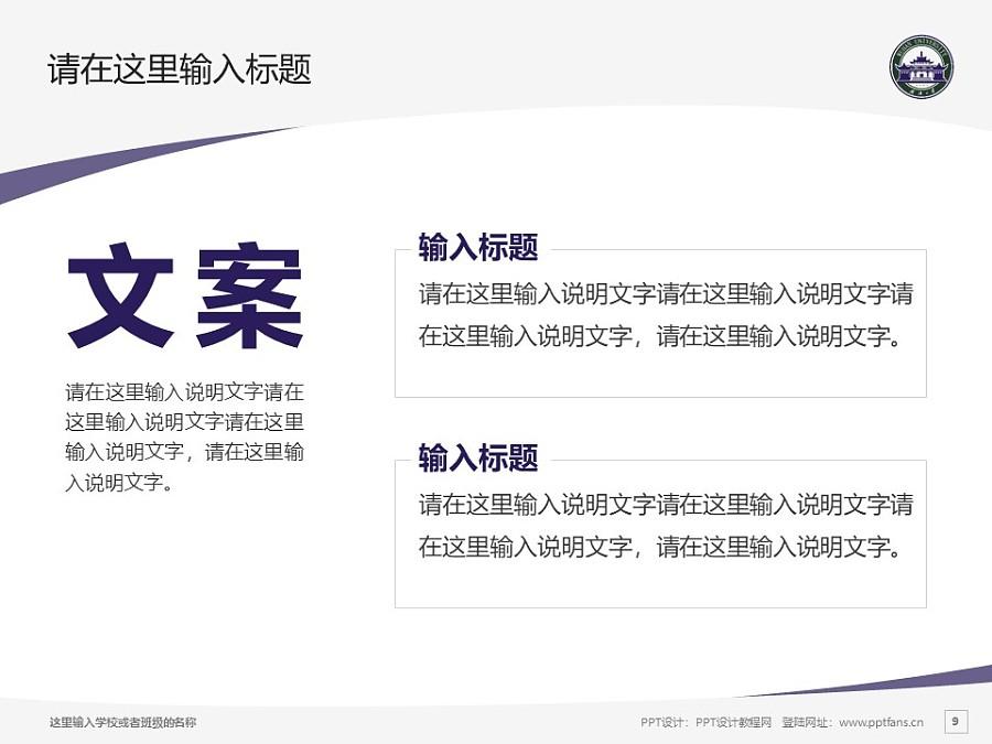 武汉大学PPT模板下载_幻灯片预览图9