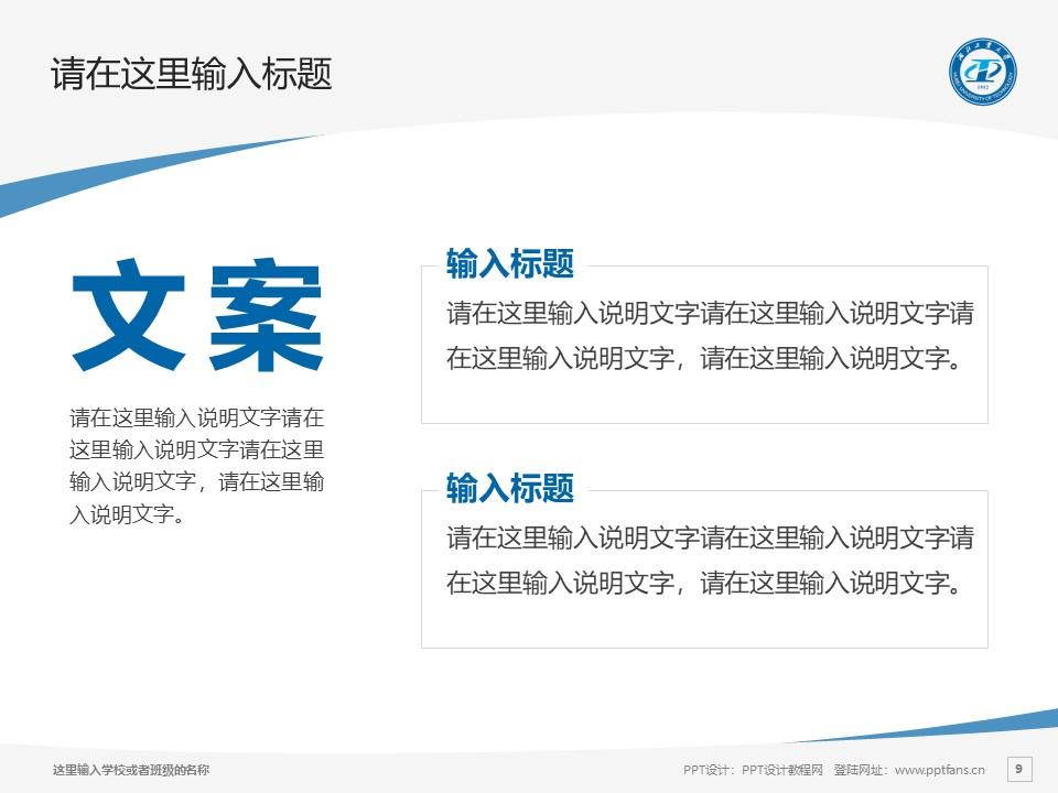 湖北工业大学PPT模板下载_幻灯片预览图9