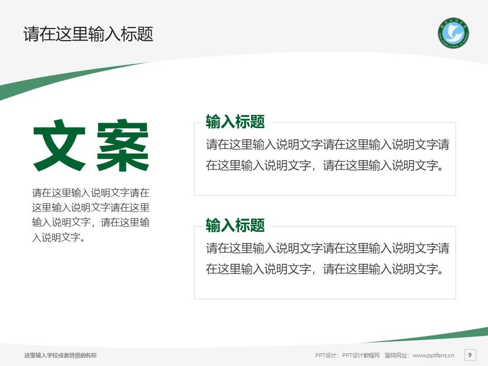 武汉科技大学PPT模板下载_幻灯片预览图9