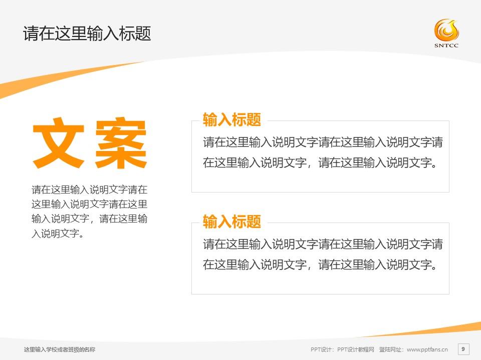 陕西旅游烹饪职业学院PPT模板下载_幻灯片预览图9