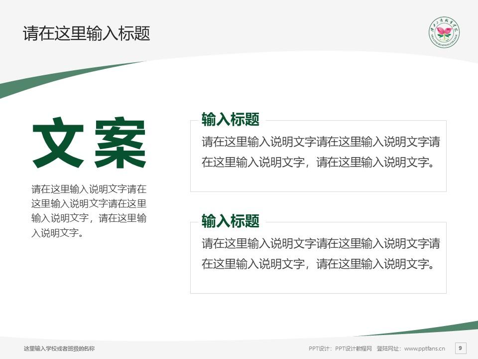 陕西工商职业学院PPT模板下载_幻灯片预览图9