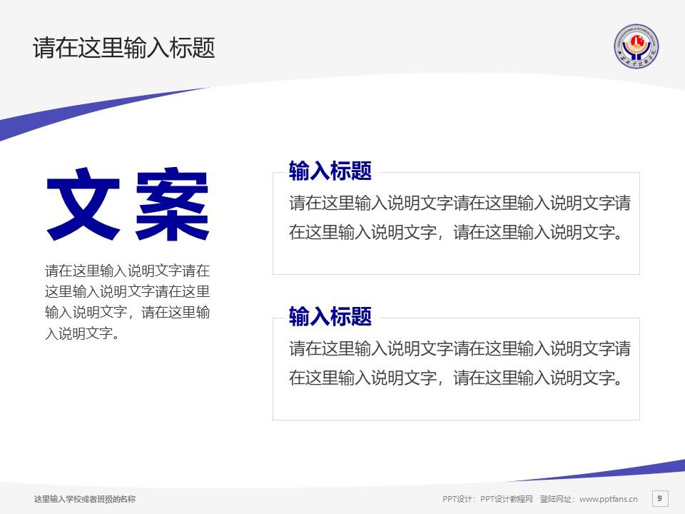 延安职业技术学院PPT模板下载_幻灯片预览图9
